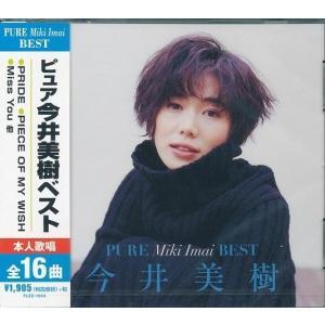 ピユア 今井美樹 ベスト CD