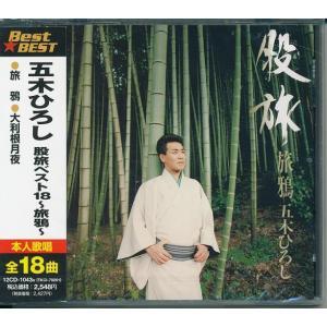 五木ひろし ベスト&ベス 股旅ベスト18〜旅鴉〜  CD k-daihan
