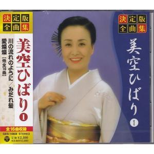 決定版全曲集 美空ひばり 1  CD k-daihan