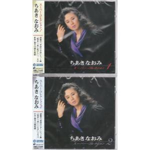 ちあきなおみ CD2枚セット 【星影の小路/黄昏のビギン】等24曲|k-daihan