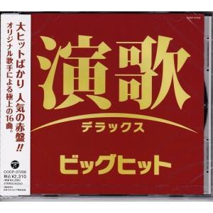 演歌デラックス ビッグヒット  CD|k-daihan