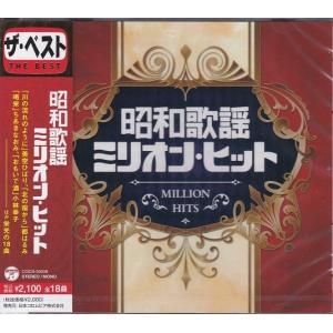 昭和歌謡ミリオン・ヒット  CD|k-daihan