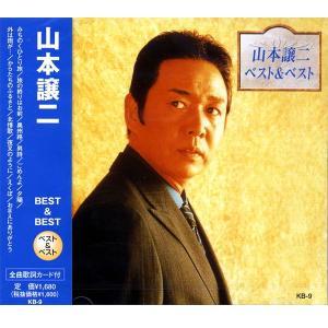山本譲二 ベスト&ベスト CD みちのくひとり旅 等12曲収録|k-daihan