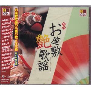 R50's 本命お座敷艶歌謡  CD|k-daihan