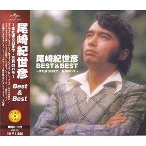 尾崎紀世彦 ベスト&ベスト CD また逢う日まで、五月のバラ 等12曲 k-daihan