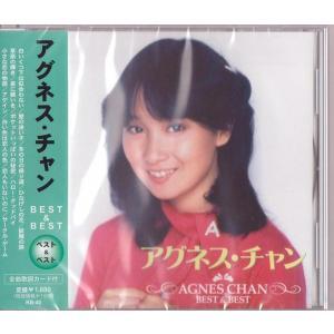 アグネス・チャン ベスト&ベスト CD ひなげしの花、草原の輝き 等 k-daihan