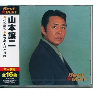 山本譲二 ベスト&ベスト CD 花も嵐も、みちのくひとり旅 等16曲|k-daihan