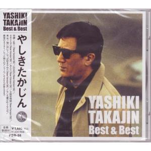やしきたかじん ベスト CD 東京、やっぱ好きやねん 等12曲収録|k-daihan