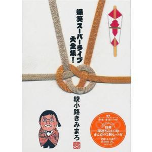 綾小路きみまろ  爆笑スーパーライブ 大全集  開運CD/BOX|k-daihan