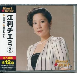 江利チエミ 2  ベスト&ベスト CD さのさ、おてもやん 等12曲収録 k-daihan
