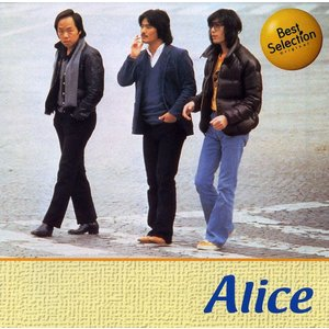 アリス ベスト&ベスト CD 冬の稲妻、チャンピオン 等16曲収録|k-daihan