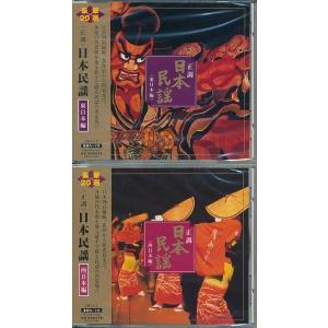 正調 日本民謡 東日本編・西日本編 民謡の決定版!豪華CD2枚セット|k-daihan