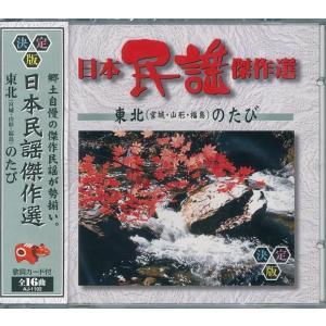 日本民謡傑作選  東北(宮城・山形・福島)のたび  CD|k-daihan