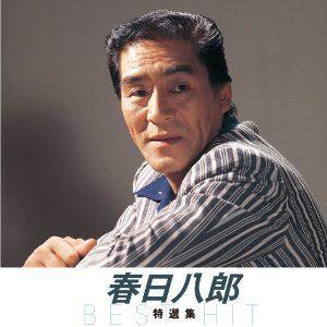 春日八郎  特選集  CD|k-daihan