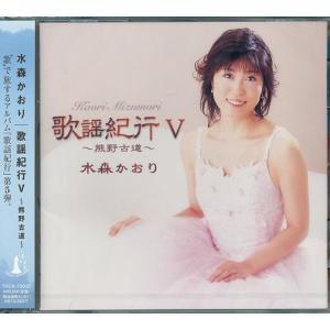水森かおり 歌謡紀行5 〜熊野古道〜  CD|k-daihan