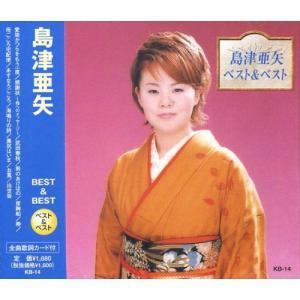 島津亜矢 CD 愛染かつらをもう一度/感謝状など12曲|k-daihan