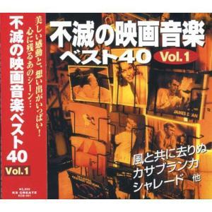 不滅の映画音楽ベスト40 Vol.1 CDの商品画像|ナビ