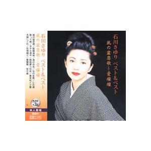 石川さゆり ベスト&ベスト CD  風の盆恋歌を含む全12曲収録。|k-daihan