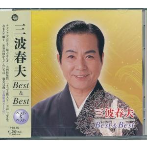 三波春夫 ベスト&ベスト CD  世界の国からこんにちは 等12曲|k-daihan
