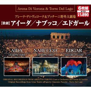オペラ(歌劇)CD6枚組 アイーダ/ナブッコ/エドガール|k-daihan