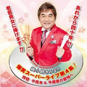 綾小路きみまろ爆笑スーパーライブ第4集 CD|k-daihan