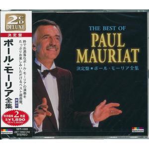 ポール・モーリア全集CD2枚組24曲 粋でお洒落な演奏をたっぷりと|k-daihan