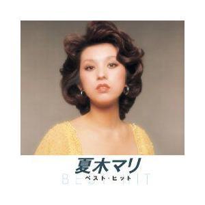 夏木マリ ベスト・ヒット CD 裸足の女王、夏のせいかしら 等12曲|k-daihan