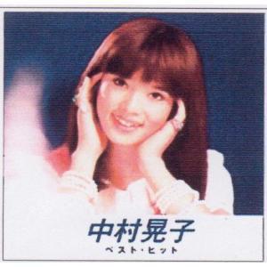 中村晃子 ベスト・ヒット CD  大ヒット『虹色の湖』をはじめ12曲収録|k-daihan