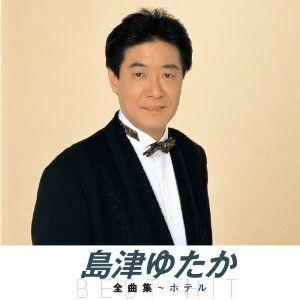 島津ゆたか 全曲集  CD  ホテル、花から花へと 等12曲|k-daihan