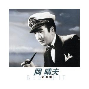 岡晴夫 全曲集 CD 憧れのハワイ航路、啼くな小鳩よ 等12曲|k-daihan