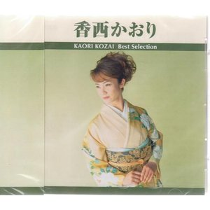 香西かおり ベストセレクション CD  無言坂、雨酒場 等18曲|k-daihan