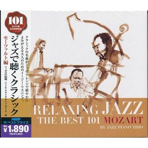 ジャズで聴くクラシック  モーツァルト編 CD6枚組