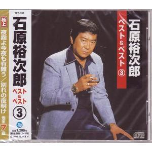 石原裕次郎ベスト&ベスト3   CD 夜霧よ今夜も有難う、別れの夜明け等|k-daihan