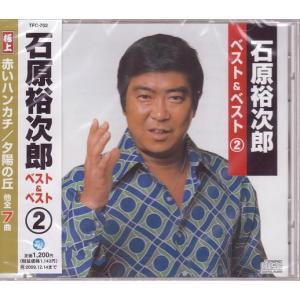 石原裕次郎 ベスト&ベスト2 CD 赤いハンカチ、思い出さがし等|k-daihan