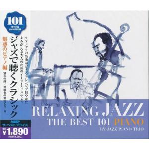 ジャズで聴くクラシック 魅惑のピアノ編 6枚組   CD