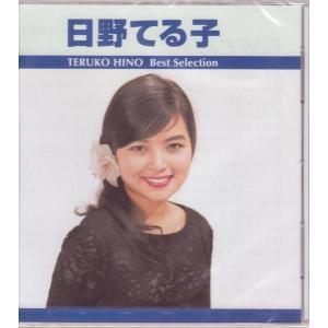 日野てる子 ベストセレクション CD 夏の日の想い出 等18曲|k-daihan