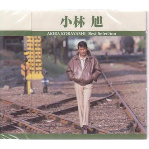 小林旭 ベストセレクション CD 熱き心に、北へ等17曲|k-daihan