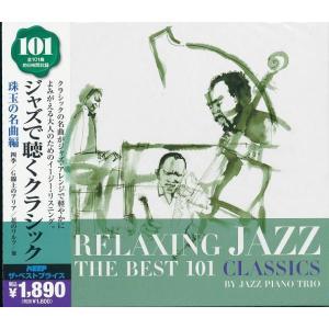 ジャズで聴くクラシック 101 珠玉の名曲 四季/G線上のアリア他   CD
