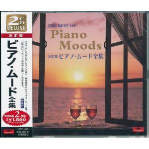 ピアノ・ムード全集 CD2枚組|k-daihan