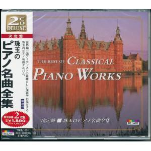 珠玉のピアノ名曲集 CD2枚組/全33曲 世界超一流の素晴らしい演奏|k-daihan