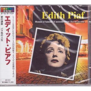 エディット・ピアフ 愛の讃歌、バラ色の人生 等14曲   CD|k-daihan