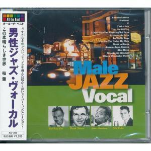 男性ジャズ・ヴォーカル ジャンルを超えたコンピレーション!   CD|k-daihan
