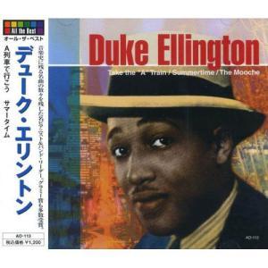 デューク・エリントン A列車で行こう 等14曲   CD|k-daihan