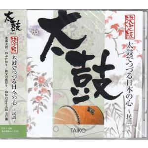 太鼓でつづる日本の心  CD 諏訪太鼓・佐渡の鬼太鼓など|k-daihan