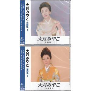 大月みやこ 全曲集CD2枚セット k-daihan
