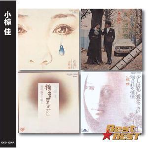 小椋佳 CD シクラメンのかほり/さらば青春/愛燦燦/等16曲入り|k-daihan