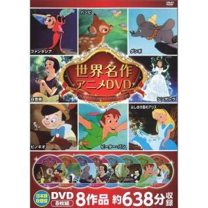 世界名作アニメ DVDセット 8枚組|k-daihan