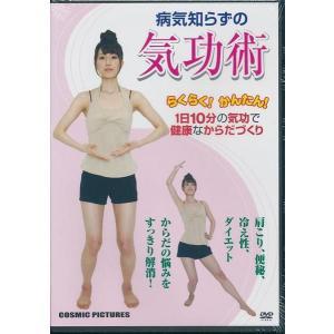 病気知らずの 気功術  DVD k-daihan