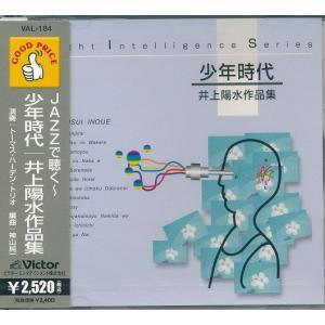 JAZZで聴く〜少年時代 井上陽水作品集   CD|k-daihan