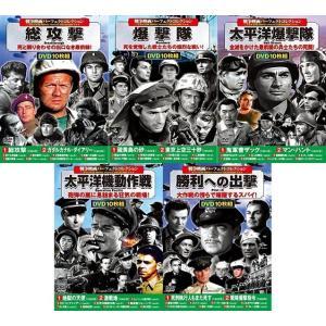 戦争映画パーフェクトコレクション DVD50枚組セット 2